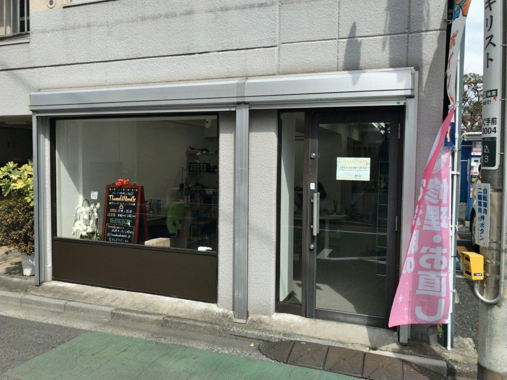 【比較対象②】スレッドアンドニードル(東京都文京区)