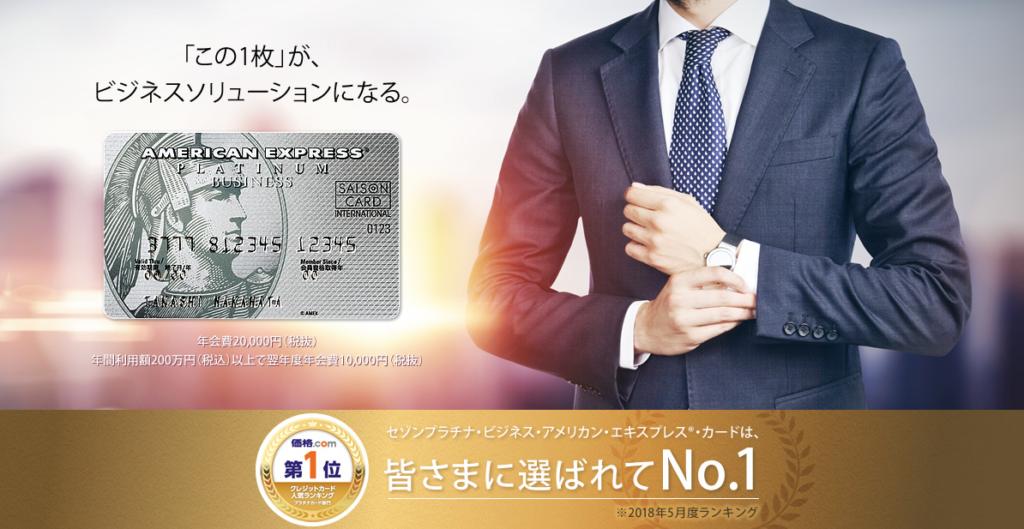 【まとめ】海外出張・旅行に最適なクレジットカードはSAISON PLATINUM BUSINESS AMEX CARD