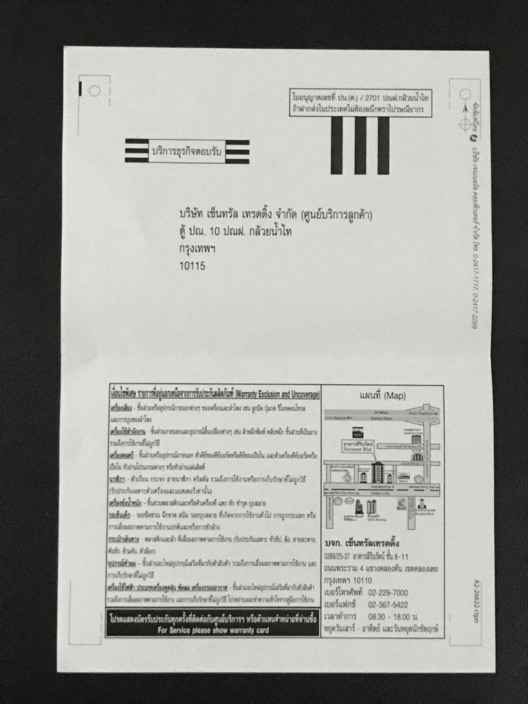 新品のデジタル体重計(1,400円)1年間の保証付き