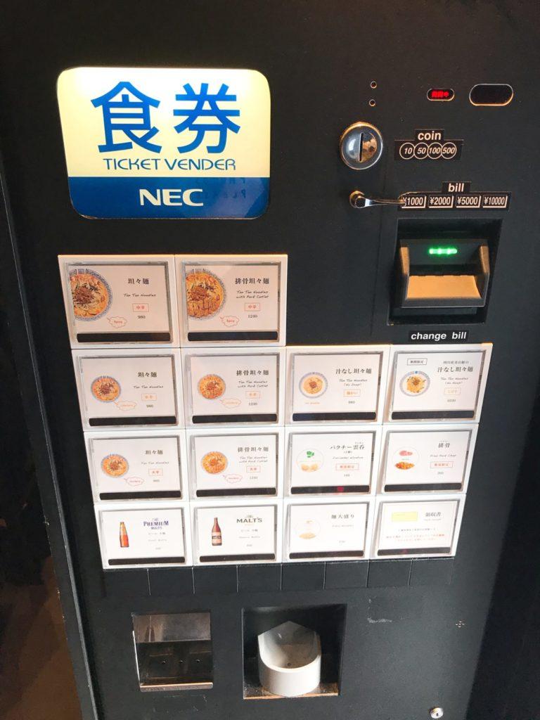 希須林 赤坂店のメニュー
