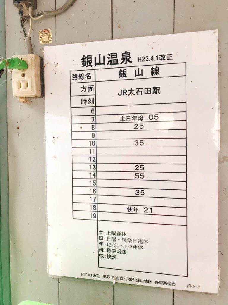 銀山温泉⇒大石田駅のバス時刻表(2018/11/14現在)