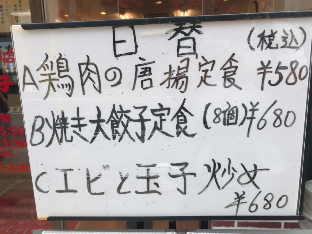 青山餃子房(亀有店)の外観