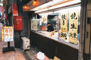 【三ノ輪】ジョイフル三ノ輪の餃子専門店「さかい食品」行ってきた