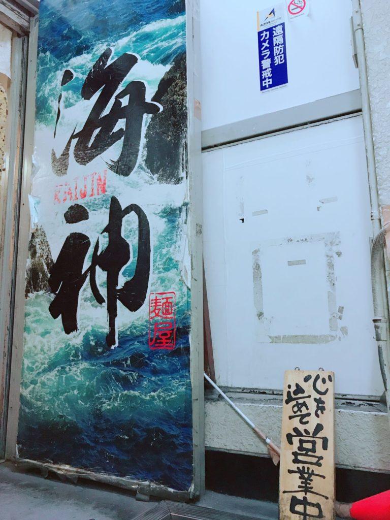 麺屋海神の外観