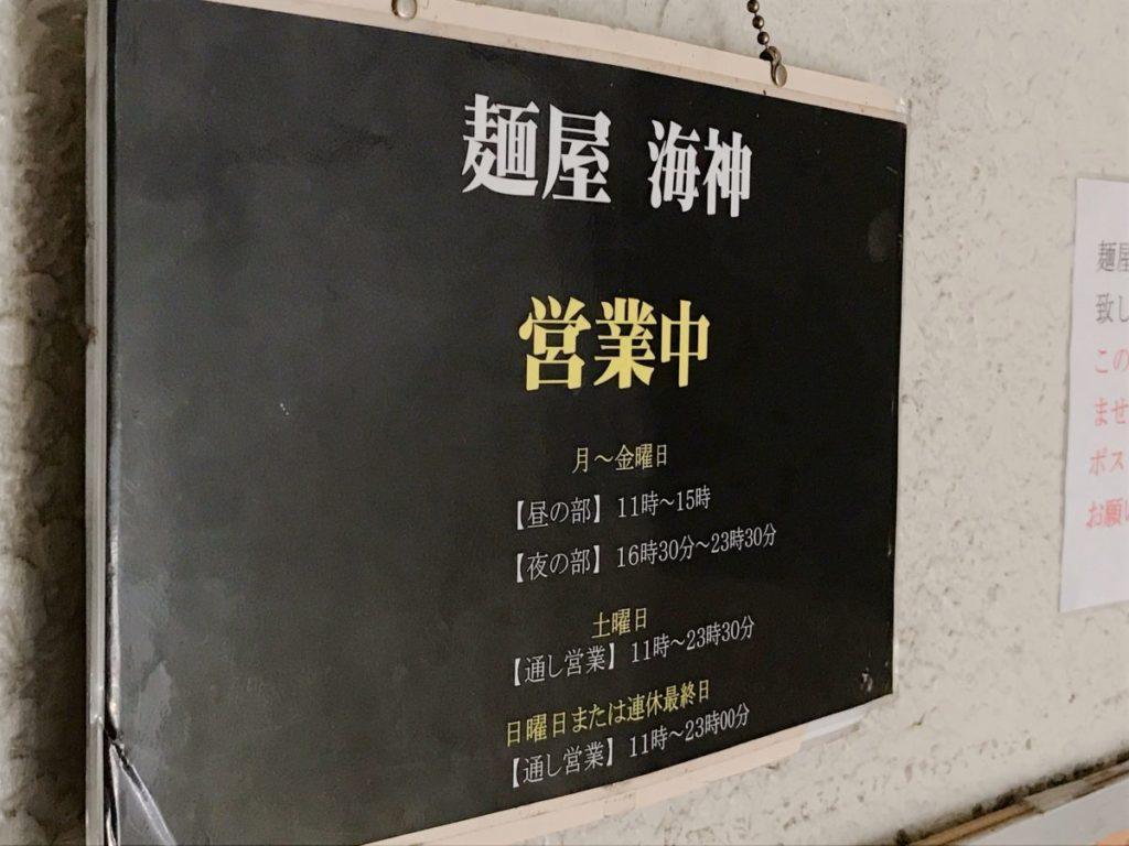 麺屋海神の情報