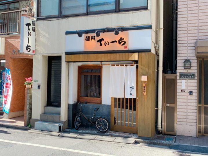【北千住】麺屋てぃーちのらーめん(680円)タコライス丼(350円)