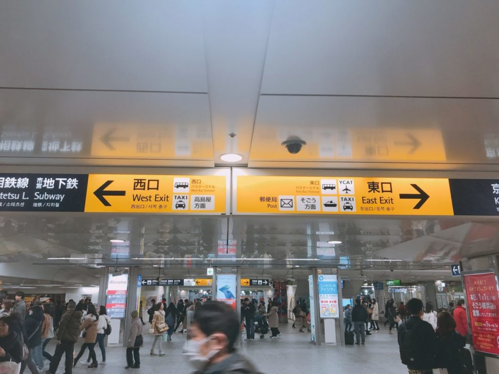 SKY SPA横浜は横浜駅直結!
