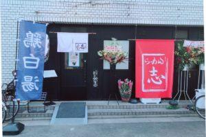 【亀有】らーめん志。元らーめん銀杏 店長が同じ場所に新店舗オープン!