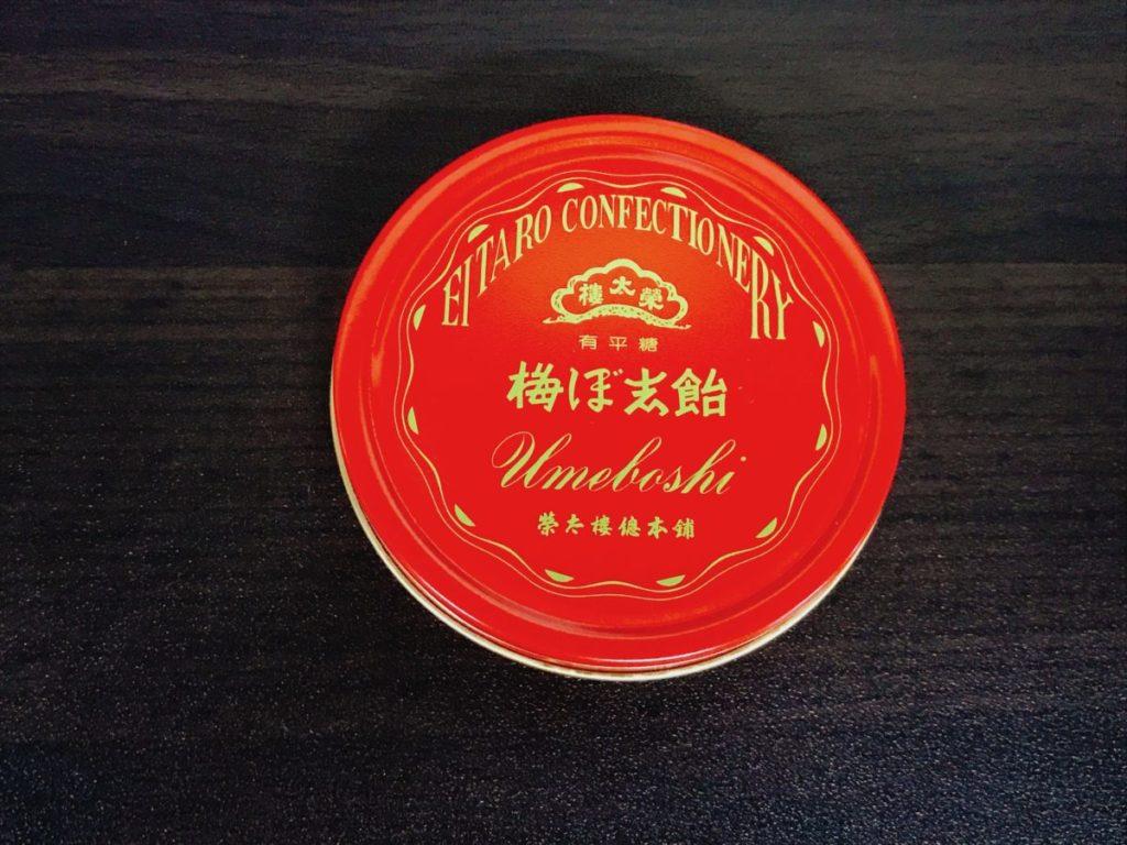 榮太郎飴の梅干し飴