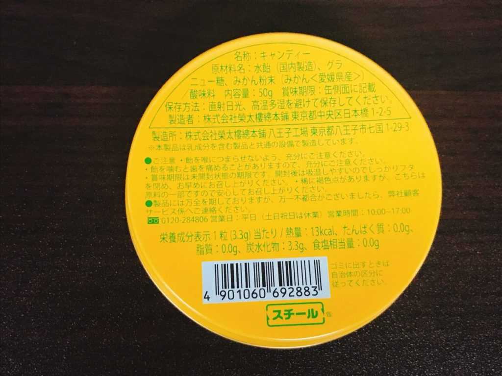 榮太郎飴の温州みかん飴