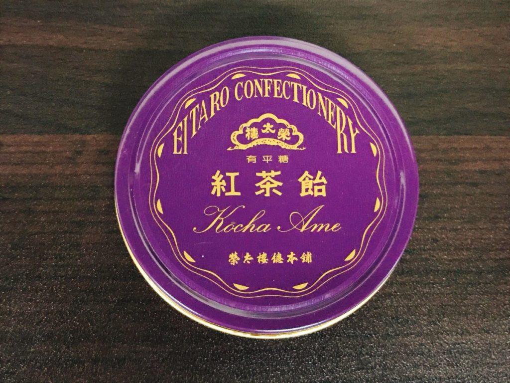 榮太郎飴の紅茶飴