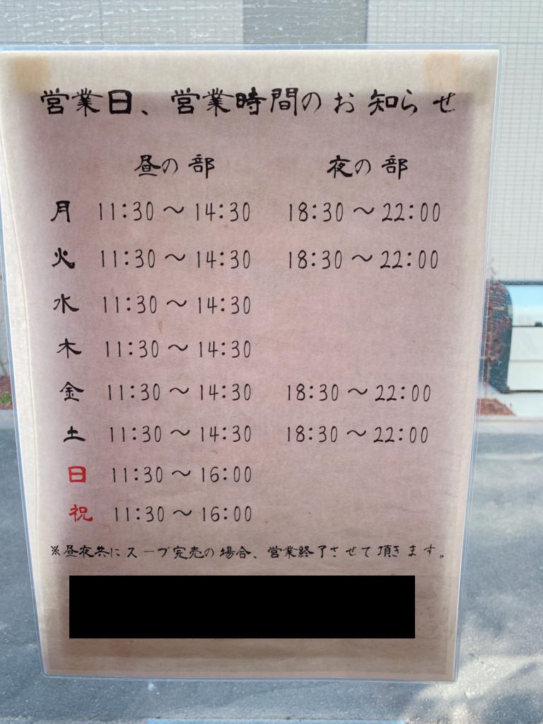 らーめん志(こころ)の情報