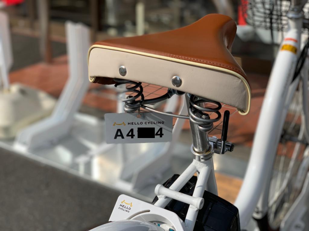 ④ 予約した自転車を確認する