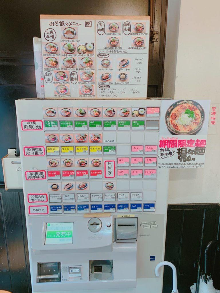 北海道ラーメン みそ熊(北千住店)のメニュー