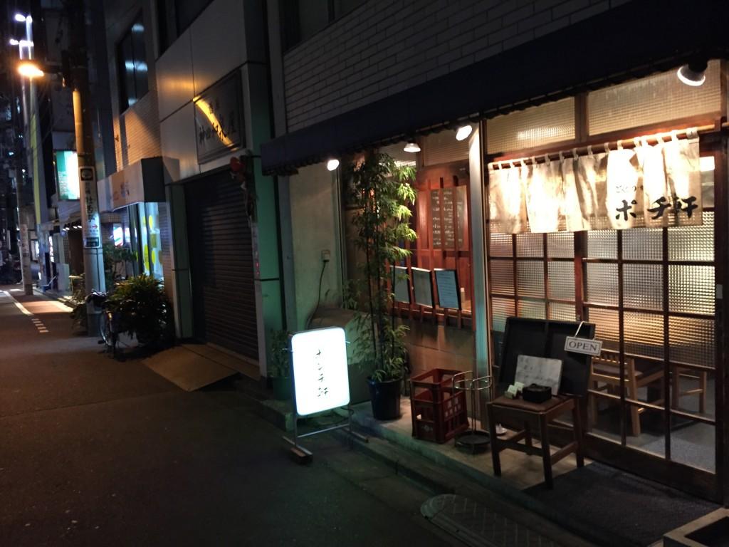 神田小川町のポンチ亭