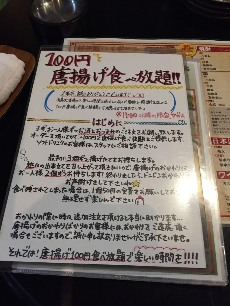 驚愕の唐揚げ食べ放題100円!