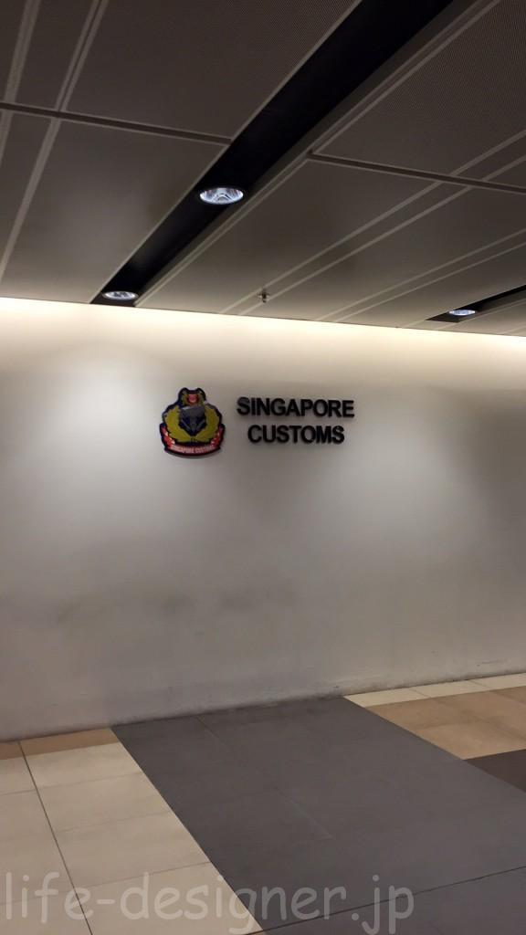 シンガポールのチャンギ空港でタバコ税を納税する方法