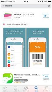 """ついに出た!ポイントカードをスマホで携帯できるアプリ""""stocard"""""""