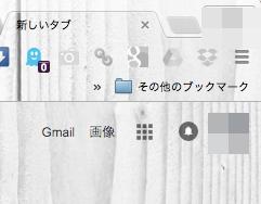 Chromeの3本線