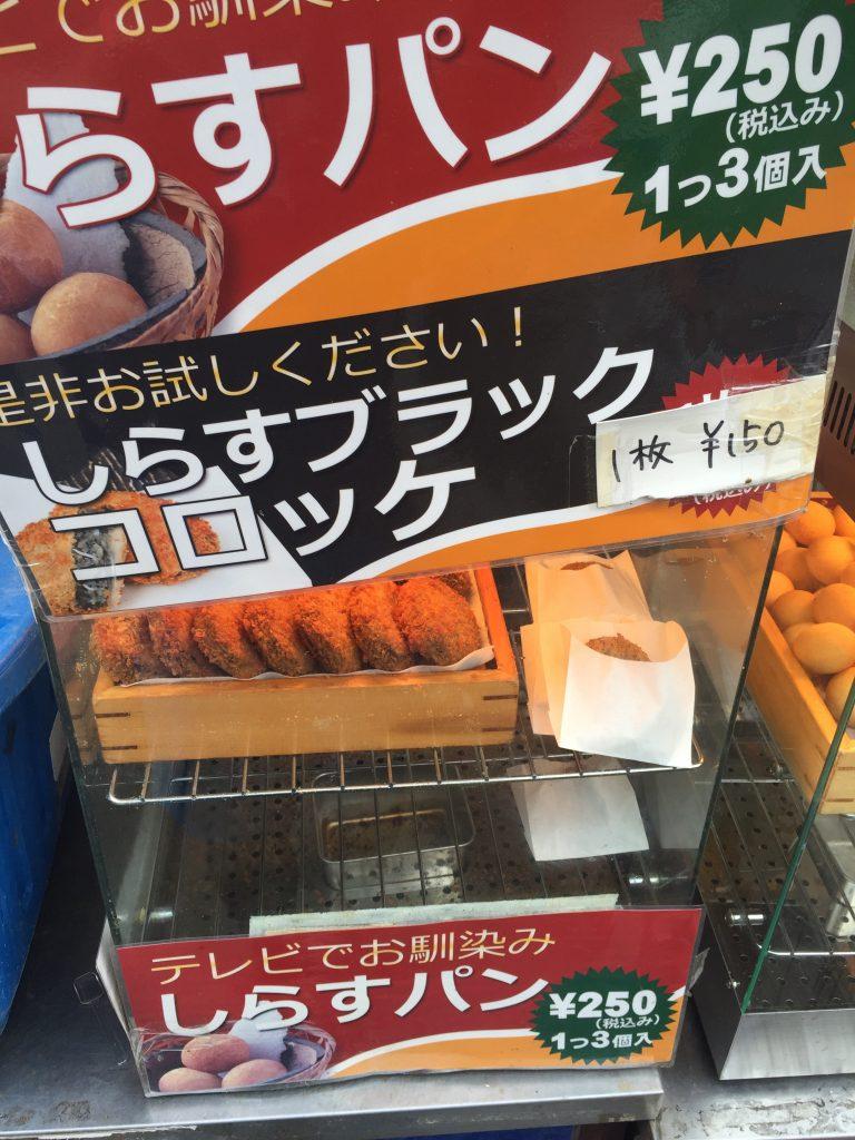 しらすパンとしらすコロッケ