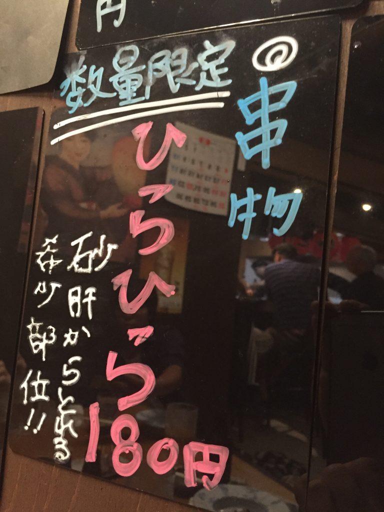 伊豆多賀の八木商店はメニューが素晴らしい
