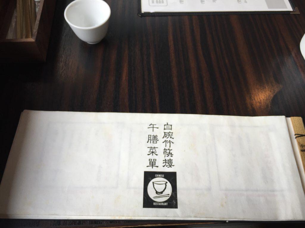 白碗竹快樓 赤坂店のランチメニュー