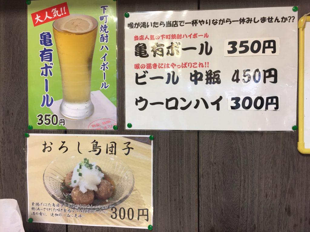 亀有メンチの飲み物メニュー