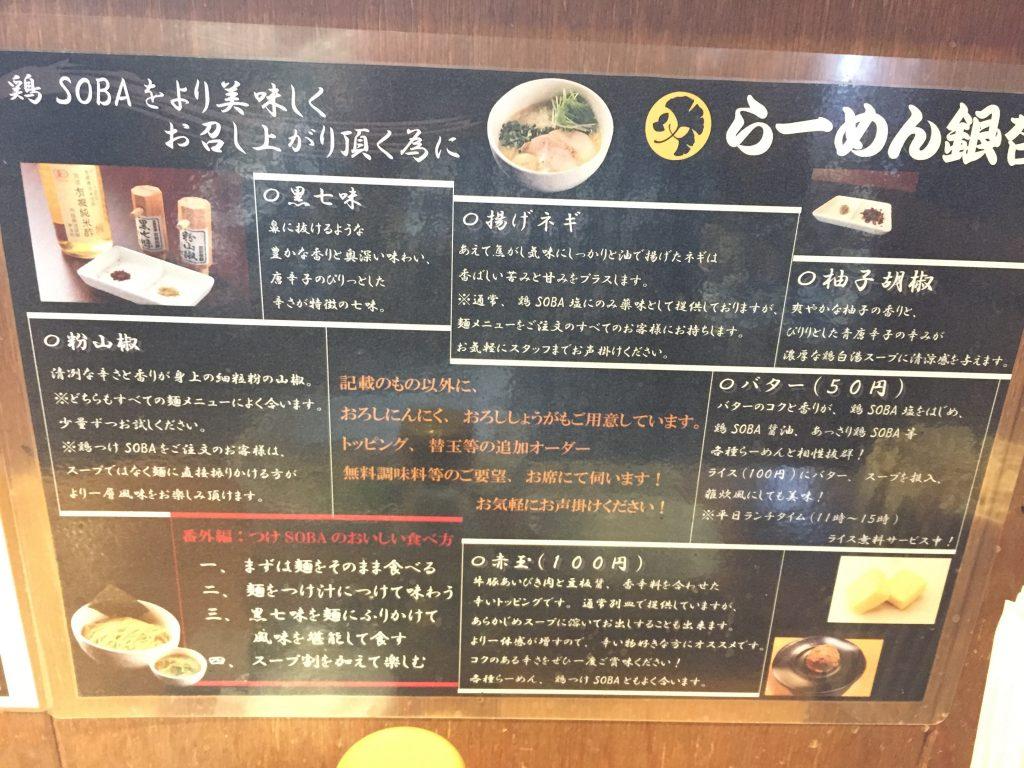 【亀有】食べ飽きない亀有グルメ「らーめん銀杏」平日ランチはライス無料✨