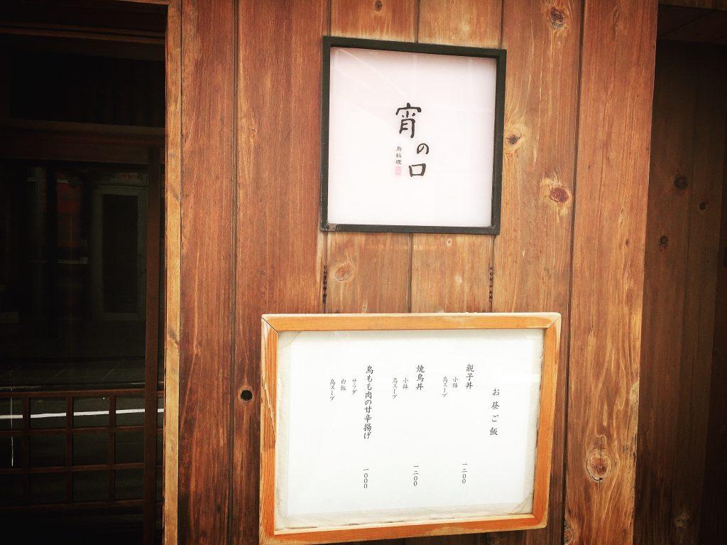 赤坂ランチで鳥料理を食べるなら 「宵の口」の焼き鳥丼が最強!