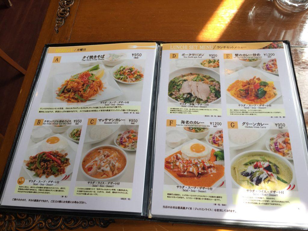 【四ツ谷】タイ料理ランチ「JASMINE THAI」が美味しい✨