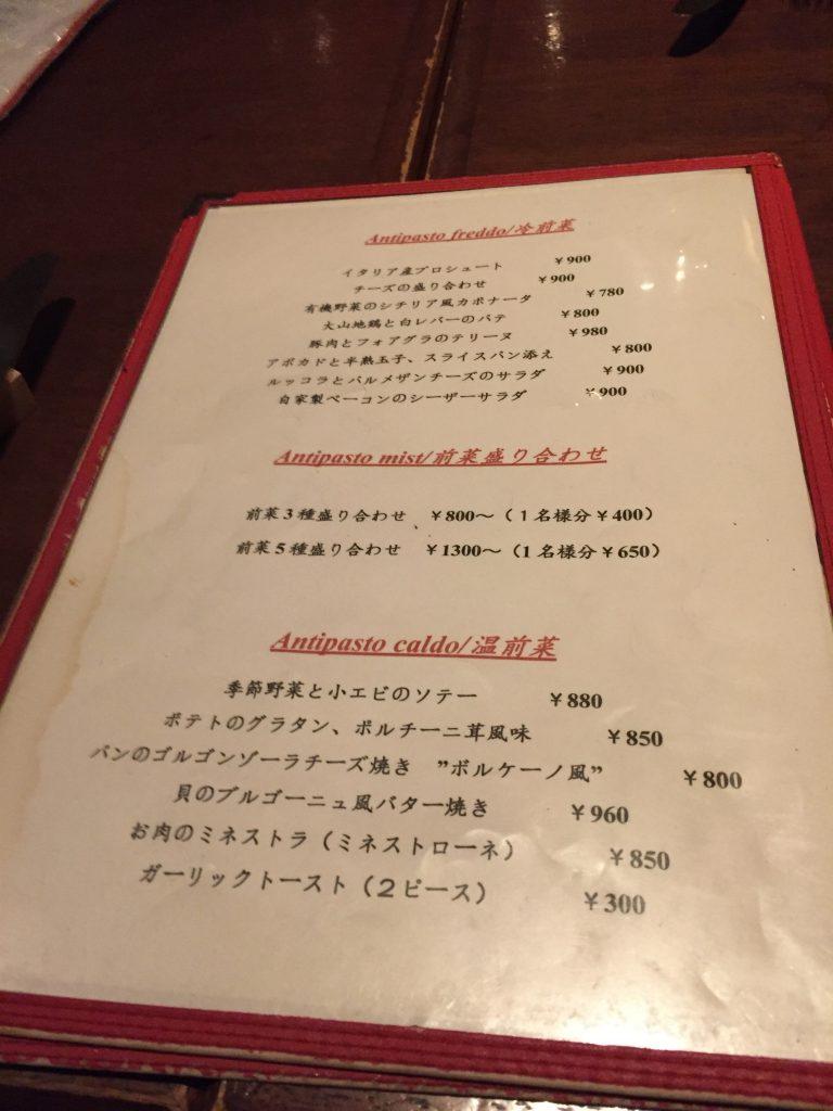 【新宿】イタリアンご飯なら居酒屋価格でグルメを楽しめる「プレゴプレゴ」のフードメニュー