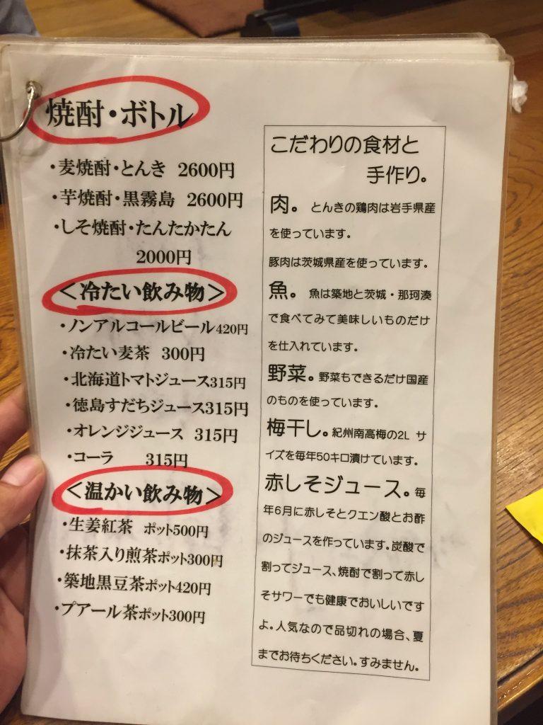 【柏】居酒屋グルメ感覚で楽しめる「食事処とんき」の飲みものメニュー