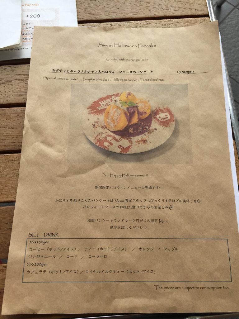 【至福のヒトトキ】みなとみらいの湘南パンケーキのスイーツランチを開放的なテラス席で✨