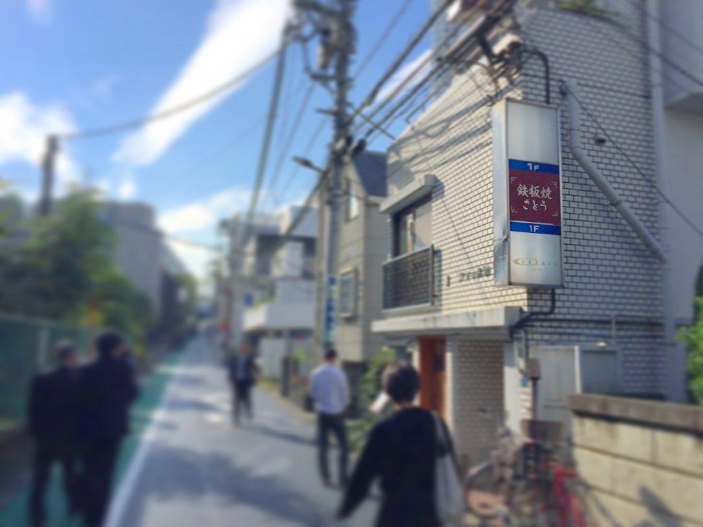 【赤坂】グルメ通もうなる✨大人気の鉄板焼きさとうのランチハンバーグ