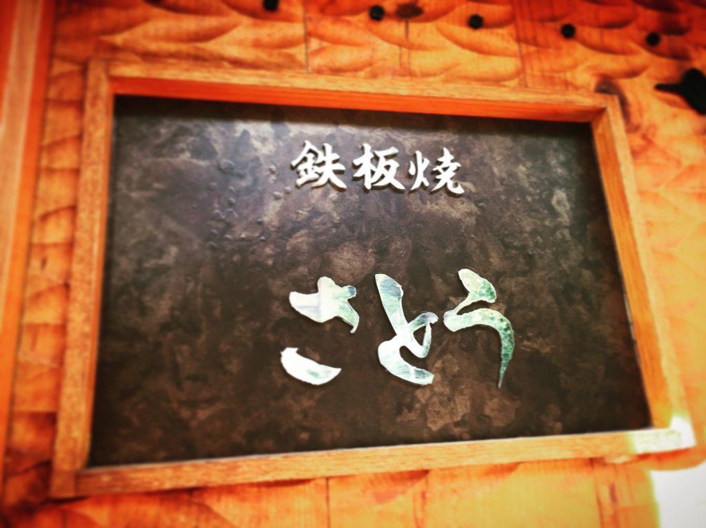 赤坂エリアのハンバーグで一番有名な「鉄板焼きさとう」のハンバーグランチ✨香辛料やバターの味で誤魔化さずに素材の味で勝負している優しい味のハンバーグは、13時以降の来店で増量無料(200g⇒300g) 。赤坂駅・赤坂見附駅から徒歩圏内の赤坂グルメを満喫するなら「鉄板焼きさとう」オススメです!
