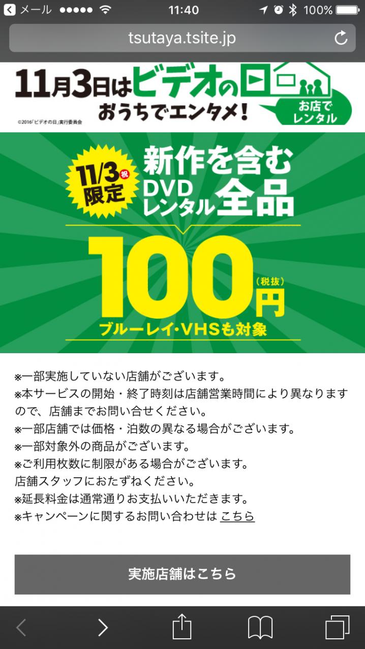 【お得な割引】TSUTAYAの新作レンタル100円(11/3限定)