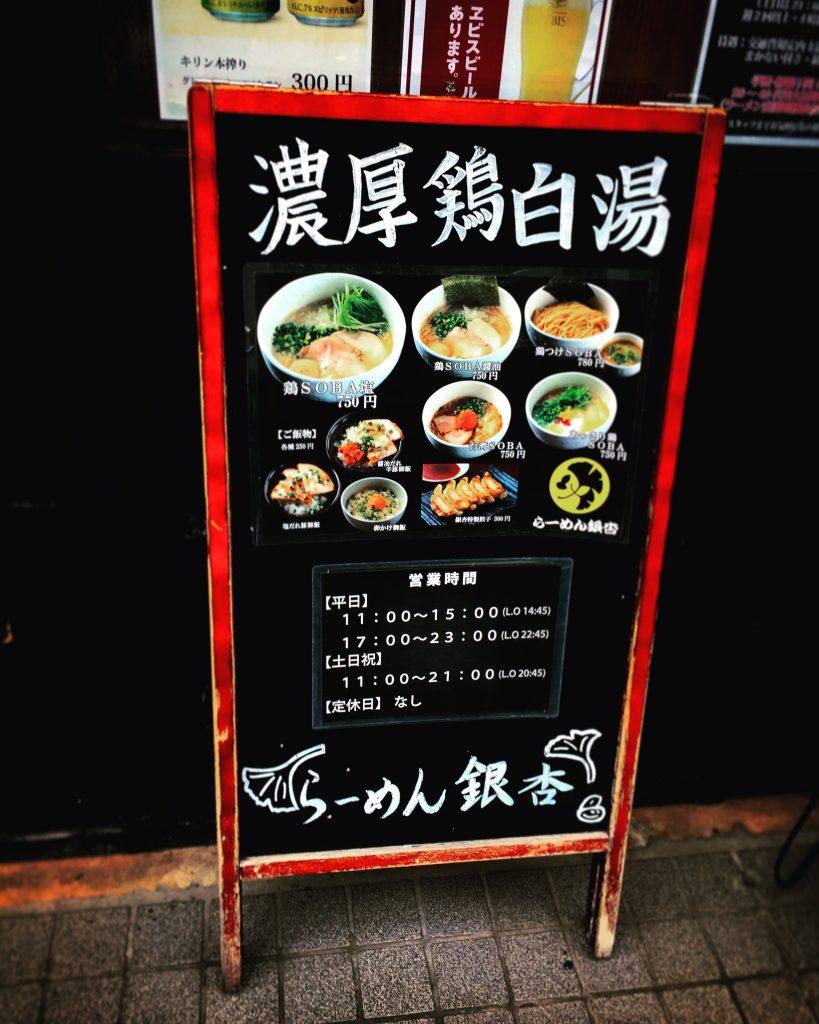 【亀有】らーめん銀杏(葛飾区)が美味しすぎて病みつき