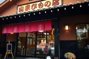 【伊豆高原のひもの専門店】山幸ひもの店のひものがうまい✨城ヶ崎海岸駅からもアクセス良好