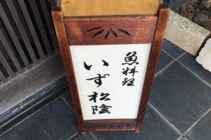 【下田グルメ】地元で愛される「魚料理 いず松蔭」でランチ✨