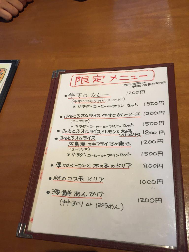 【下田グルメ】ゆうゆうステーションで人気のオムレツランチに挑戦✨