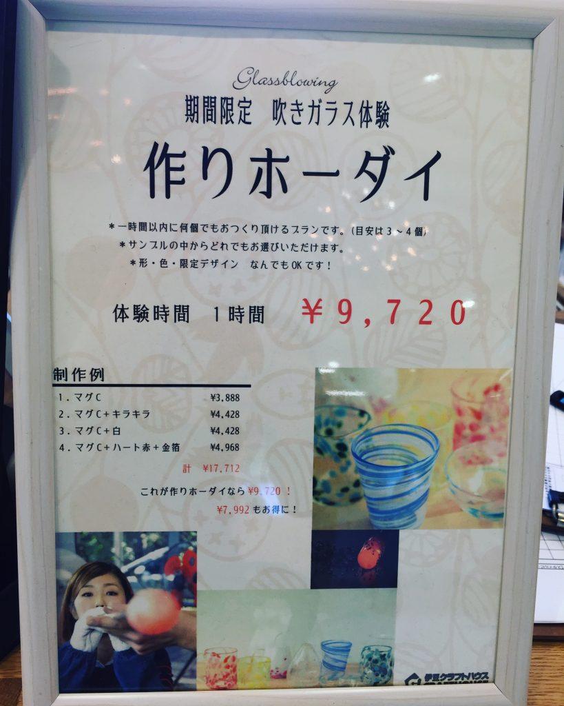 【伊豆クラフトハウス】ガラス工芸(吹きガラス)初体験!