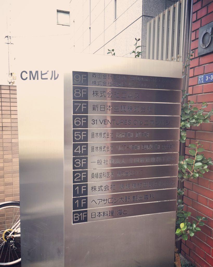 【日本橋のコワーキング】東京駅からも徒歩12分のお洒落コワーキング「clipニホンバシ」