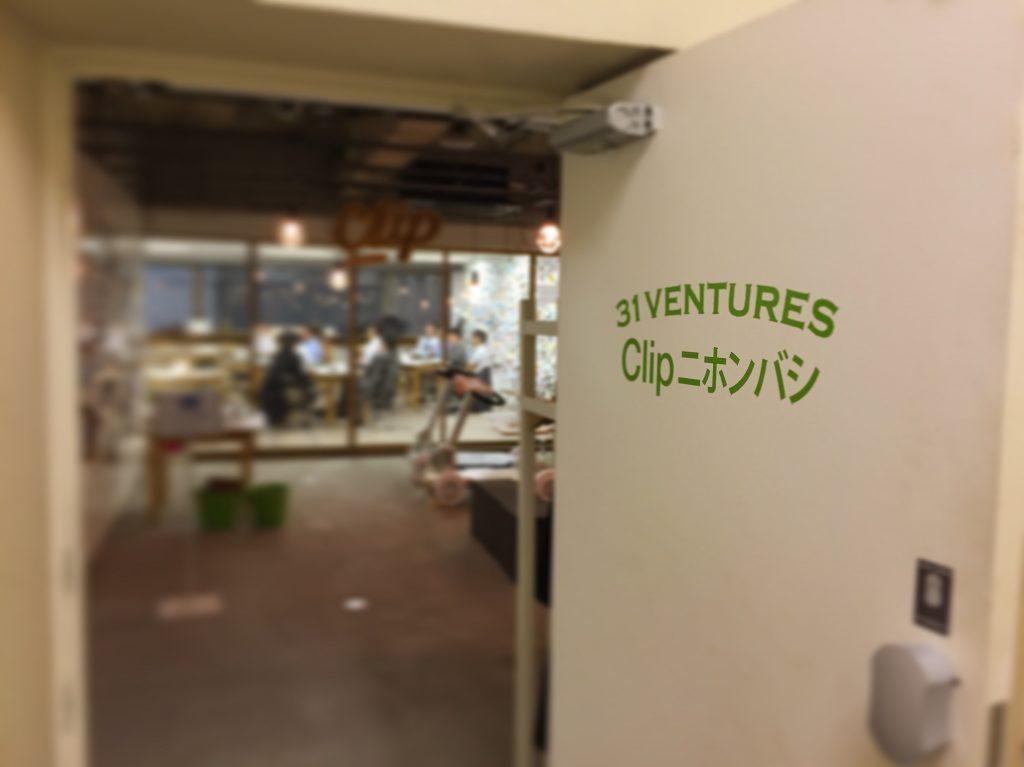 【日本橋のコワーキング】東京駅からも徒歩13分のお洒落コワーキング「clipニホンバシ」