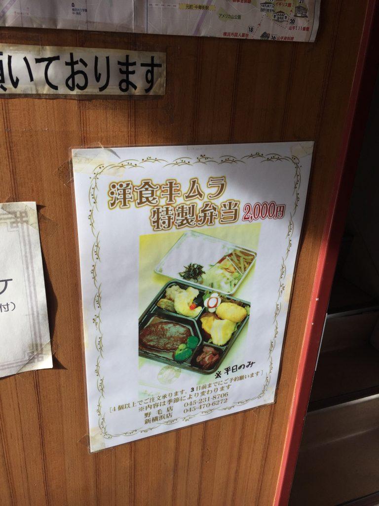 桜木町・野毛エリアで大人気のお店「洋食キムラ」を訪問しました!「昭和時代のおいしい洋食屋さん」という表現がピッタリきそうなお店の名物はハンバーグ✨ 今回はハンバーグとチーズバーグに挑戦しました!