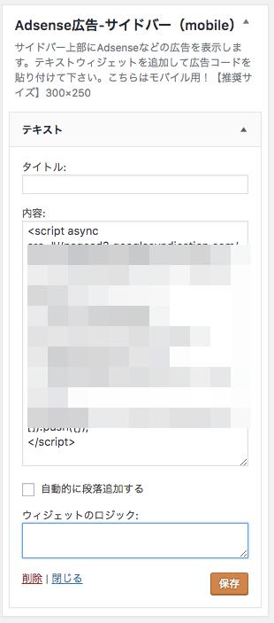 【プラグイン簡単設定】wordpressで一部記事だけAdsenseを表示させない方法