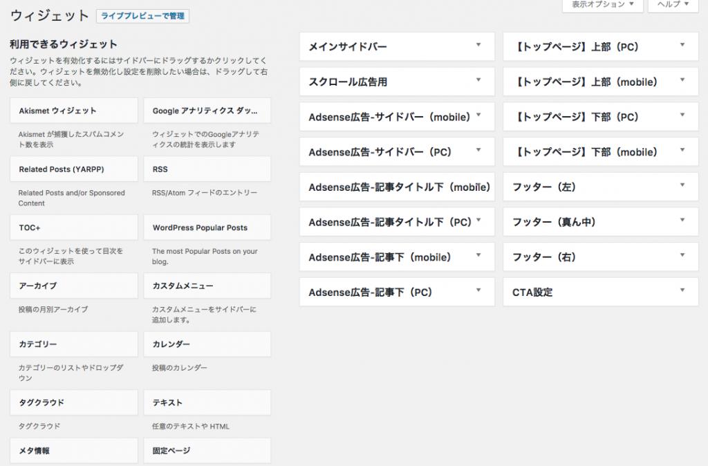 【プラグインで簡単設定】wordpressで一部の記事だけGoogle Adsenseを表示させない方法