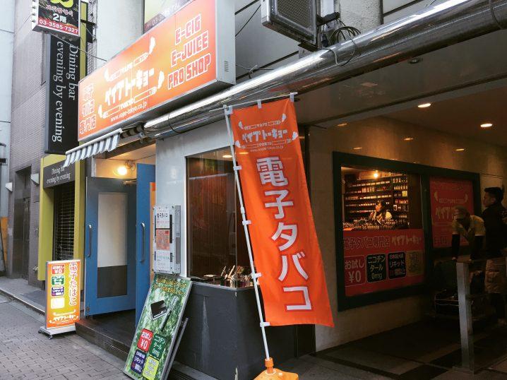 【赤坂のVAPE店】VAPE TOKYO赤坂本店に行ってきた