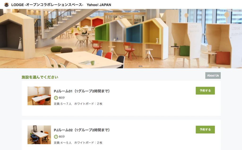 【永田町コワーキング】LODGEの無料会議室が予約制になった
