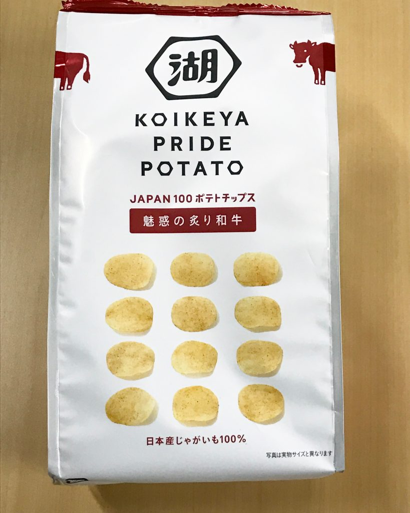 【KOIKEYA PRIDE POTATO】全3種類を食べ比べた感想・口コミ・評判