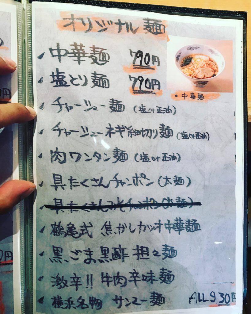 【北千住】地元で大人気の中華料理店「鶴亀飯店」のランチ✨